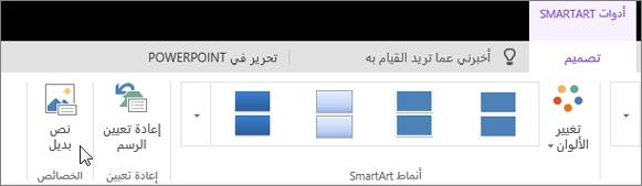 """تُظهر لقطة الشاشة علامة التبويب """"تصميم"""" الخاصة بـ """"أدوات SmartArt"""" مع إشارة المؤشر إلى الخيار """"نص بديل""""."""