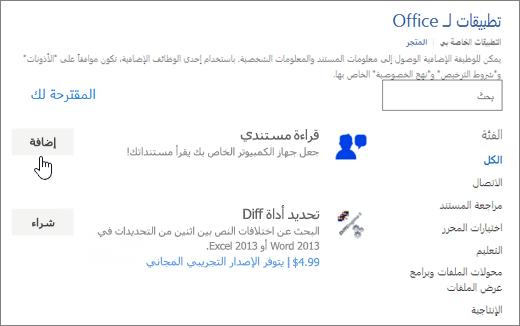 لقطه شاشه ل# التطبيقات ل Office الصفحه في المتجر حيث يمكنك تحديد او البحث عن تطبيق ل Word.