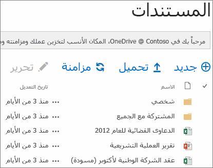 مراجعة مستندات OneDrive for business