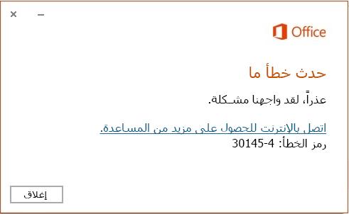 ظهور رمز الخطأ 30145-4 عند تثبيت Office