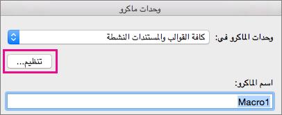 انقر فوق المنظم نسخها و# حذفها و# اعاده تسميه وحدات الماكرو.