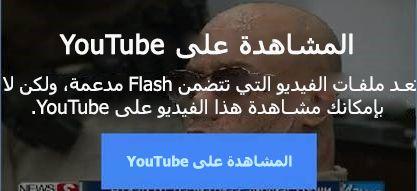 تشرح رسالة خطأ YouTube هذه أنه لم يعد يدعم مقاطع الفيديو التي تتضمن flash