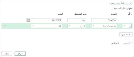 مربع الحوار صفوف عامل التصفية المتقدم في Excel Power BI داخل محرر الاستعلام