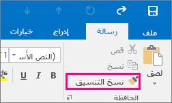 """إظهار الزر """"نسخ التنسيق"""" في رسالة جديدة في Outlook"""
