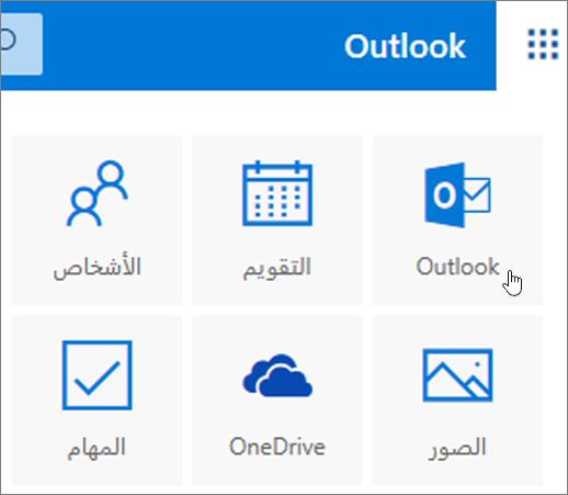 لقطة شاشة تعرض تحديد تجانب Outlook.