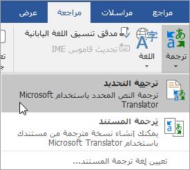"""عرض الخيار """"ترجمة التحديد"""" ضمن علامة التبويب """"مراجعة"""""""