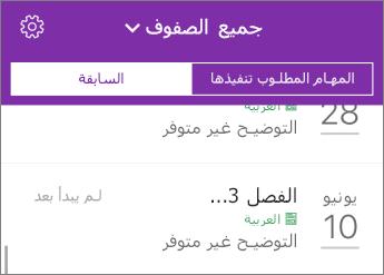 تصفية الصفوف حسب «الكل» و»الواجبات الحالية» و»السابقة»