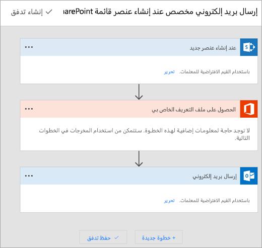 اتبع الارشادات التي تظهر علي موقع Microsoft التدفق ل# الاتصال ب# سير عمل