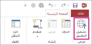 """الزر """"بدء تشغيل التطبيق"""" على علامة تبويب """"الصفحة الرئيسية""""."""