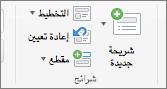 """لقطة شاشة تعرض المجموعة """"شرائح"""" مع الخيارات """"شريحة جديدة"""" و""""تخطيط"""" و""""إعادة تعيين"""" و""""المقطع""""."""