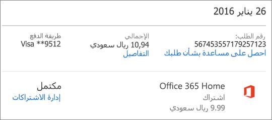 """لقطة شاشة الصفحة """"سجل الأوامر""""، تُظهر التفاصيل الخاصة بالأمر للحصول على اشتراك Office 365 Home."""
