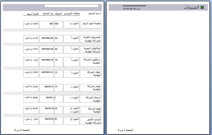 معاينة صفحات التقرير مع تطبيق فواصل صفحات