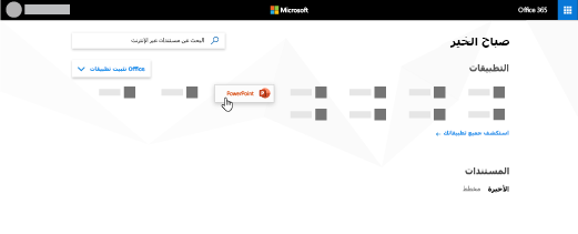 صفحة Office 365 الرئيسية مع تمييز تطبيق PowerPoint