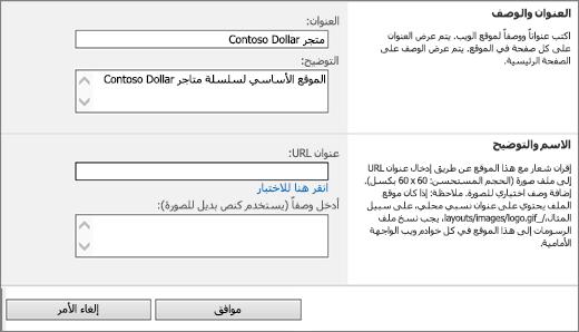 صفحه إعدادات العنوان والشعار والوصف
