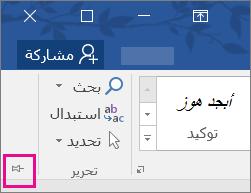 في الجزء العلوي الايسر من الشاشه، اختر تثبيت ل# تثبيت الشريط الخاص بك الي الصفحه حيث يبقي هناك.