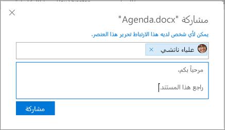 """لقطة شاشة لمربع الحوار """"مشاركة"""" عند مشاركة ملف في OneDrive for Business"""
