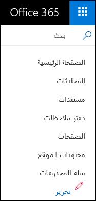 التنقل اليمني SharePoint