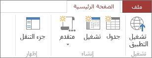 حفظ التطبيق وتشغيله في طريقة عرض المستعرض.