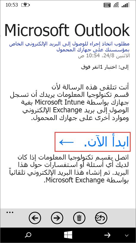 MDM_WindowsPhone_1_البريد الأولي