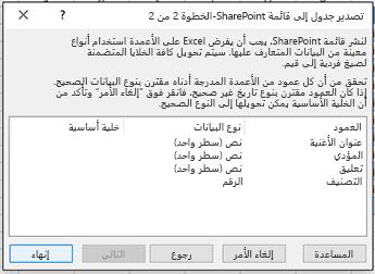 تصدير الي الصفحه الثانيه الحوار SharePoint.
