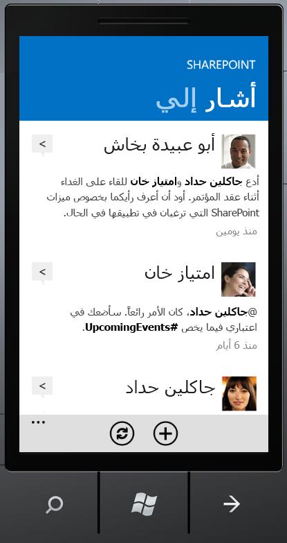 """شاشة إشارات """"تطبيق ملف أخبار SharePoint"""""""