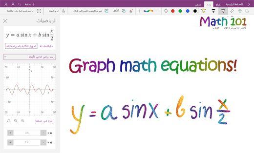 المعادلات الرياضيه رسم بياني في OneNote for Windows 10