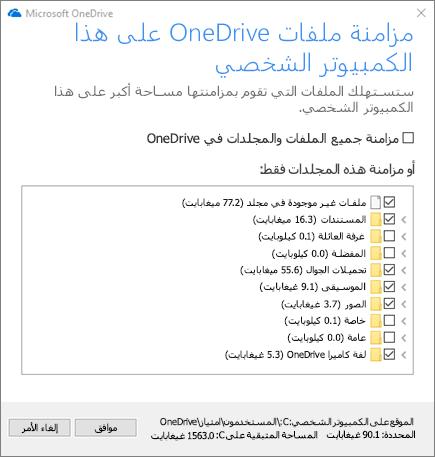 """لقطة شاشة لمربع الحوار """"مزامنة ملفات OneDrive على هذا الكمبيوتر الشخصي""""."""