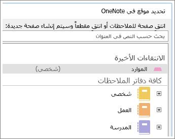 لقطة شاشة للنافذة OneNote حيث يمكنك اختيار الصفحة التي سيتم تدوين ملاحظات Skype عليها.