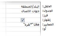 """صورة لمصمم الاستعلام تعرض معايير تستخدم عوامل التشغيل التالية، """"كحرف بدل في"""""""