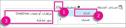 """الزر """"إجراءات إضافية"""" في Outlook Web App"""