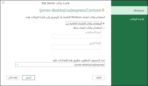 استعلام SQL Server power اتصال بيانات اعتماد تسجيل الدخول