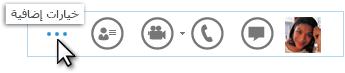 """لقطة شاشة لقائمة Lync السريعة حيث تظهر """"خيارات إضافية"""""""