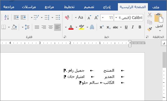 مثال يعرض نصاً بعد إزالة مسافات علامات الجدولة.