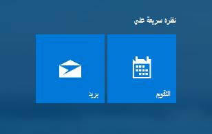 تطبيق 'التقويم' و'البريد' في شاشة البدء