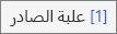 تعرض لقطة الشاشة إحدى الرسائل العالقة في علبة صادر Outlook