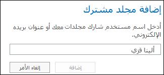 """مربع الحوار """"إضافة مجلد مشترك"""" في Outlook Web App"""