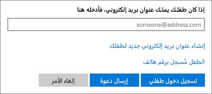 """لقطة شاشة من صفحة """"إضافة طفل"""" ضمن علامة التبويب """"العائلة""""."""