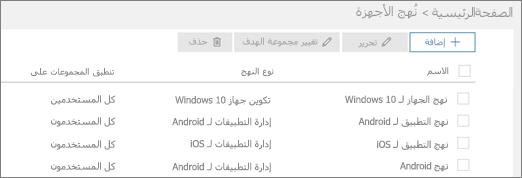 لقطة شاشة لصفحة النُهج
