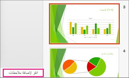 اظهار جزء الملاحظات في PowerPoint 216 ل Mac