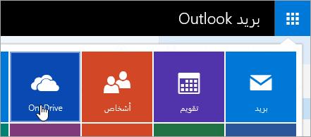 لقطه شاشه ل# لوحه OneDrive في مشغل التطبيق.