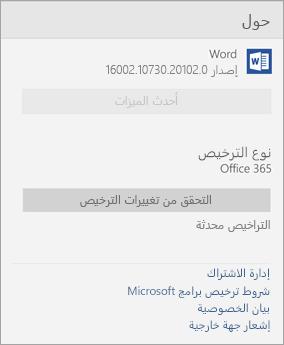 حول نافذة Word Mobile