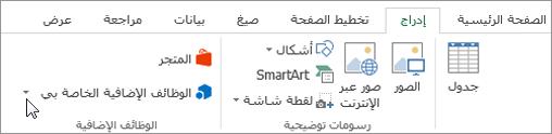 """لقطه شاشه ل# قسم من علامه التبويب """"ادراج"""" علي شريط Excel مع مؤشر يشير الي الخاصه بي الوظائف الاضافيه. حدد الخاصه بي الوظائف الاضافيه ل# الوصول الي الوظائف الاضافيه ل Excel."""