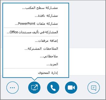 """لقطة شاشة لقائمة """"مشاركة المحتوى"""" المفتوحة."""