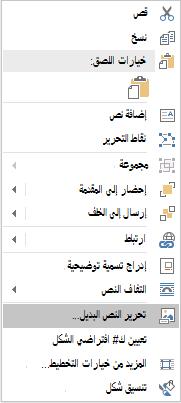 """القائمة """"تحرير النص البديل"""" للأشكال في Word Win32"""