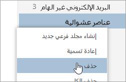 """لقطة شاشة لقائمة سياق """"المجلدات"""" مع تحديد """"حذف"""""""