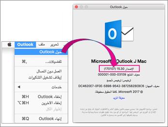 حدد Outlook حول Outlook ل# البحث عن اصدار