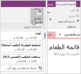"""لقطة شاشة للزر """"تفاصيل الاجتماع"""" في OneNote 2016."""