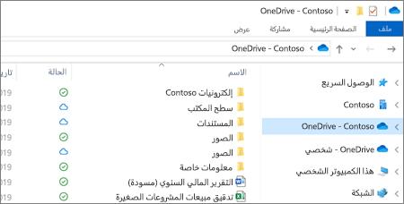 """لقطة شاشة لملفات OneDrive for Business في """"مستكشف الملفات"""""""