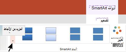 """ضمن ادوات SmartArt، حدد السهم """"المزيد من انماط"""" ل# فتح معرض انماط SmartArt"""