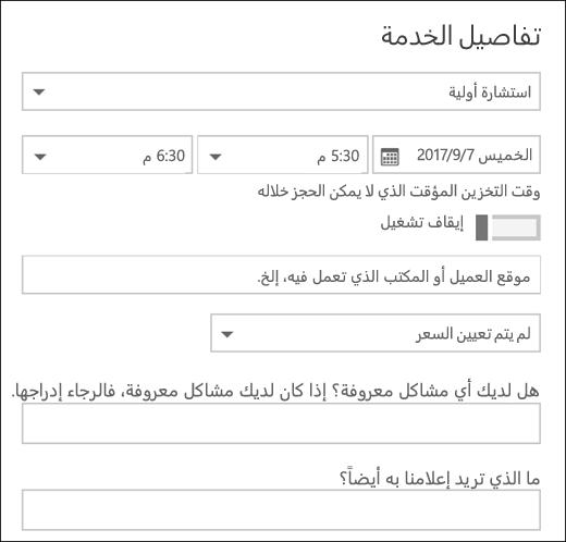 لقطه شاشه: تعرض عنصر التقويم مفتوح.